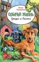 Собачья жизнь Гриши и Васи. Приключенческая повесть